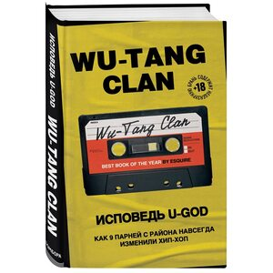 Книга Wu-Tang Clan. Исповедь U-GOD. Как 9 парней с района навсегда изменили хип-хоп