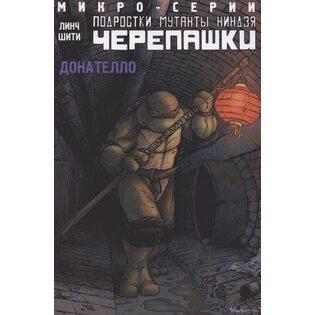 Комикс Подростки Мутанты Ниндзя Черепашки, микро-серии, Донателло