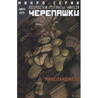 Комикс Подростки Мутанты Ниндзя Черепашки, микро-серии, Микеланджело