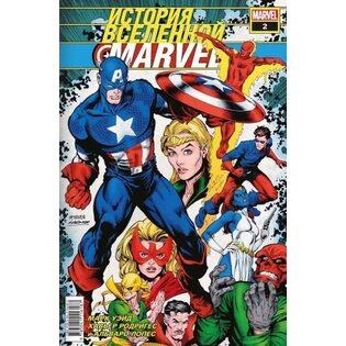Комикс История вселенной Marvel #2