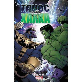 Комикс Танос против Халка