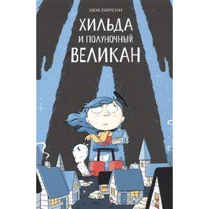 Комикс Хильда и полуночный великан