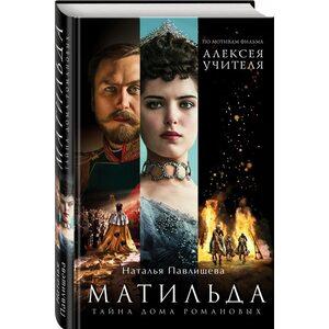Книга Матильда. Тайна Дома Романовых