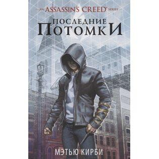 Книга Assassin's Creed. Последние потомки