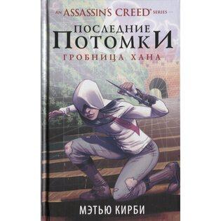 Комикс Assassin's Creed. Последние потомки: Гробница хана