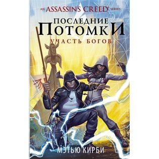 Книга Assassin's Creed. Последние потомки: Участь богов