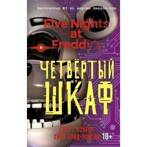Книга Пять ночей у Фредди. Четвёртый шкаф (#3)