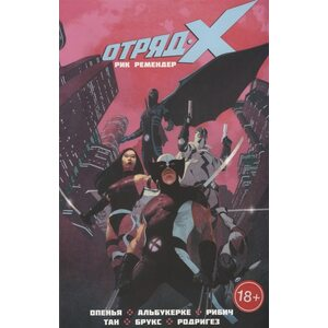 Комикс Отряд Икс. Книга 1