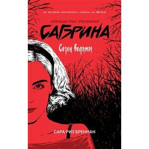 Книга Сабрина.Леденящие душу приключения Сезон ведьмы