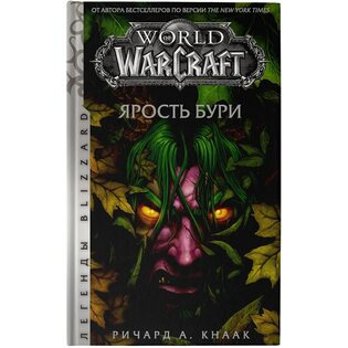 Книга World of Warcraft: Ярость Бури