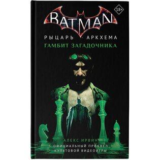 Книга Бэтмен. Рыцарь Аркхема: Гамбит Загадочника