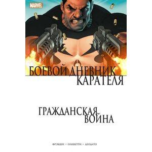 Комикс Гражданская война. Боевой дневник Карателя