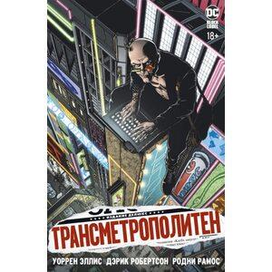 Комикс Трансметрополитен. Кн.1. Снова в Городе. Жажда жизни
