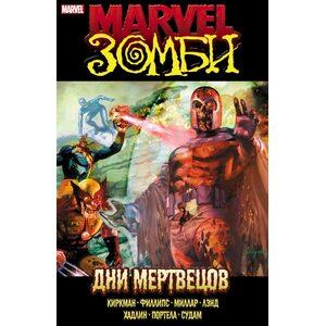 Комикс Marvel Зомби: Дни Мертвецов