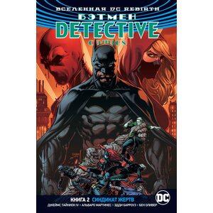 Комикс Вселенная DC. Rebirth. Бэтмен. Detective Comics. Кн.2. Синдикат Жертв