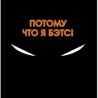 Комикс Потому что я Бэтс!