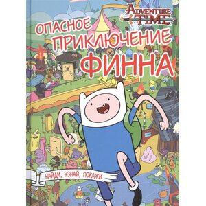 Книга Опасное приключение Финна. Время приключений