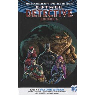 Комикс Вселенная DC. Rebirth. Бэтмен. Detective Comics. Книга 1. Восстание бэтменов