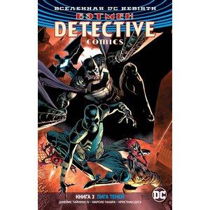 Комикс Вселенная DC. Rebirth. Бэтмен. Detective Comics. Кн.3. Лига Теней