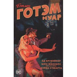 Комикс Бэтмен. Готэм Нуар (мягк/обл.)