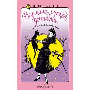 Манга Ведьмина служба доставки. Книга 5. Кики и её волшебство. Кадоно Э.