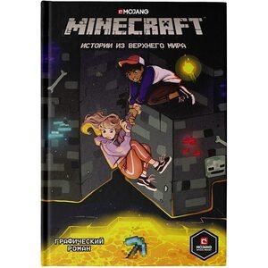 Книга Minecraft. Истории из Верхнего мира