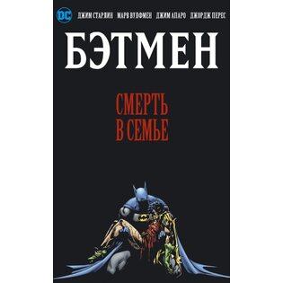 Комикс Бэтмен. Смерть в семье