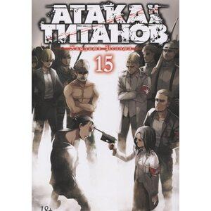 Манга Атака на Титанов. Книга 15