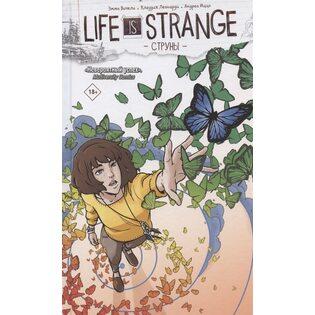 Комикс Life is Strange. Струны