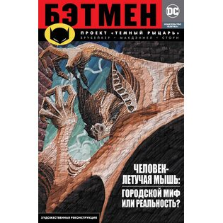 "Комикс Бэтмен. Проект ""Темный рыцарь"""