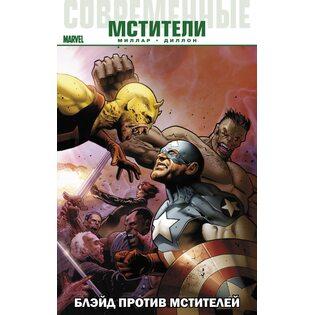 Комикс Современные Мстители: Блэйд против Мстителей
