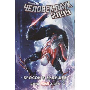 Комикс Новый Человек-Паук 2099. Том 1: Бросок в будущее