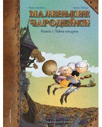 Маленькие чародейки. Книга 1: Тайна колдуна