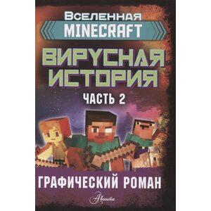 Minecraft. Вирусная история. Часть 2. Графический роман