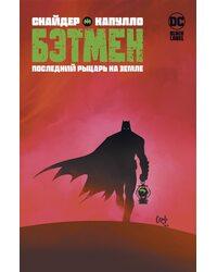Комикс DC. Бэтмен. Последний рыцарь на Земле