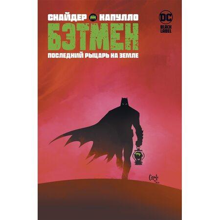 купить Комикс DC. Бэтмен. Последний рыцарь на Земле, в Ростове с доставкой