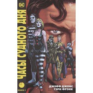 Комикс DC. Часы Судного дня. Книга 1