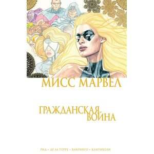 Комикс Мисс Марвел. Гражданская Война