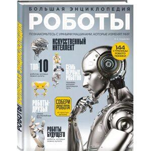 Роботы. Большая энциклопедия. 2-е издание