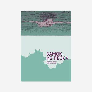 "Книга ""Замок из песка"" Фредерик Питерс, Пьер Оскар Леви"