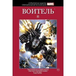 Комикс Супергерои Marvel. Официальная коллекция №52 Воитель