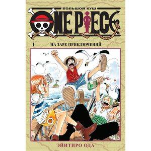 Манга One Piece. Большой куш. Книга 1