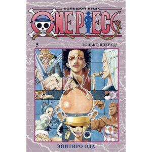 Манга One Piece. Большой куш. Книга 5