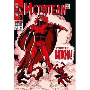 Комикс Мстители #57. Первое появление Вижна