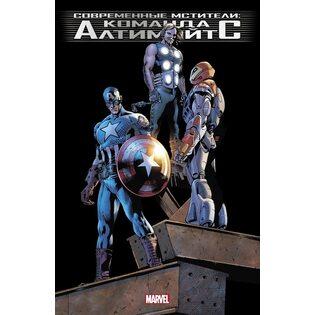 Комикс Современные Мстители: Команда Алтимэйтс