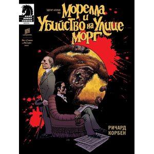 Комикс Морелла и Убийство на Улице Морг.  Ричард Корбен. Dark Horse Comics