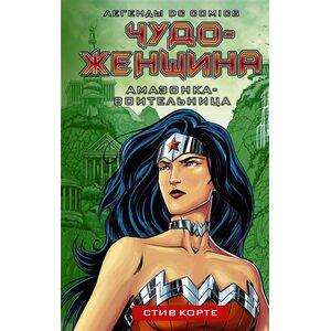 Комикс Чудо-женщина. Амазонка-воительница