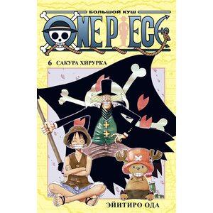 Манга One Piece. Большой куш. Книга 6