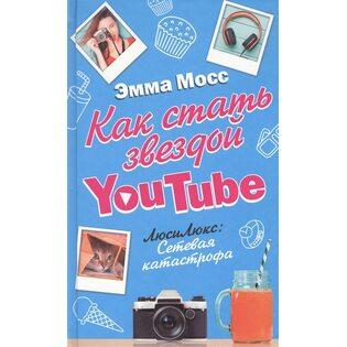 Книга Как стать звездой YouTube. ЛюсиЛюкс: Сетевая катастрофа