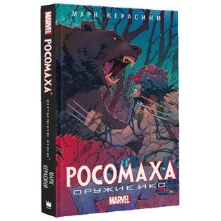 Книга Росомаха: Оружие Икс